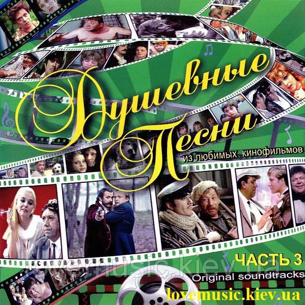 Музичний сд диск ДУШЕВНЫЕ ПЕСНИ ИЗ ЛЮБИМЫХ КИНОФИЛЬМОВ 3 (2009) (audio cd)