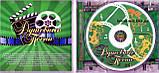 Музичний сд диск ДУШЕВНЫЕ ПЕСНИ ИЗ ЛЮБИМЫХ КИНОФИЛЬМОВ 3 (2009) (audio cd), фото 2