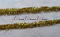 Дождик новогодний золото диаметр 2см длина 1,4 м