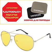 Солнцезащитные очки AUTOENJOY Очки для водителей мужские с поляризационными линзами AUTOENJOY (АВТОЭНДЖОЙ) AEJA02Y