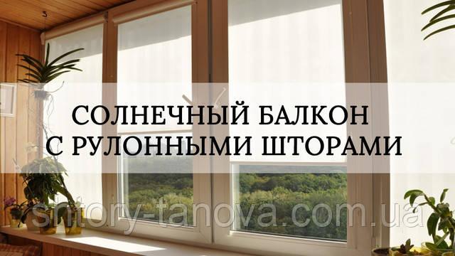 Солнечный балкон. Пример с плотными рулонными шторами.