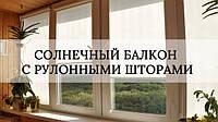 Сонячний балкон. Приклад з щільними рулонними шторами.