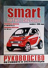 SMART ForTwo/City-coupe    Модели с 1998 года   Руководство по ремонту и эксплуатации