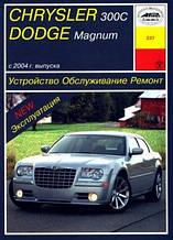 DODGE MAGNUM & CHRYSLER 300C    Модели с 2004 года   Устройство • Обслуживание • Ремонт