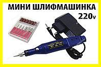 Мини электродрель шлифовальная машинка гравёр цанга сверло микро дрель