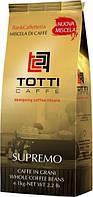"Кофе в зернах ""Totti Supremo"" 1 кг"