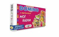 """Домино """"Мої казки"""" (676)"""