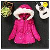 Куртка детская для девочек  92-104(2-4 года)