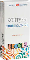 Набор контуров универс. ДЕКОЛА цветных 4цв., 18мл