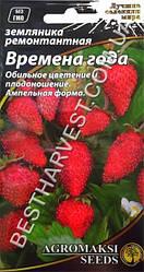 Семена земляники «Времена года F1», 0.01 г