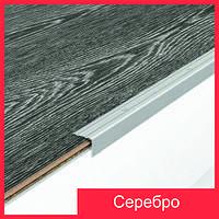 Алюминиевый угловой порог 23,5х19мм   для лесниц   анодировка серебро