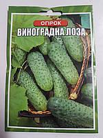 Огірок Виноградна Лоза  5г.