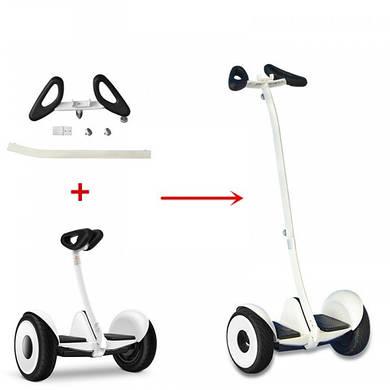 Гироскутер Ninebot Mini +удлененный руль белый(черный)Monorim