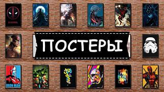 Постеры в рамках