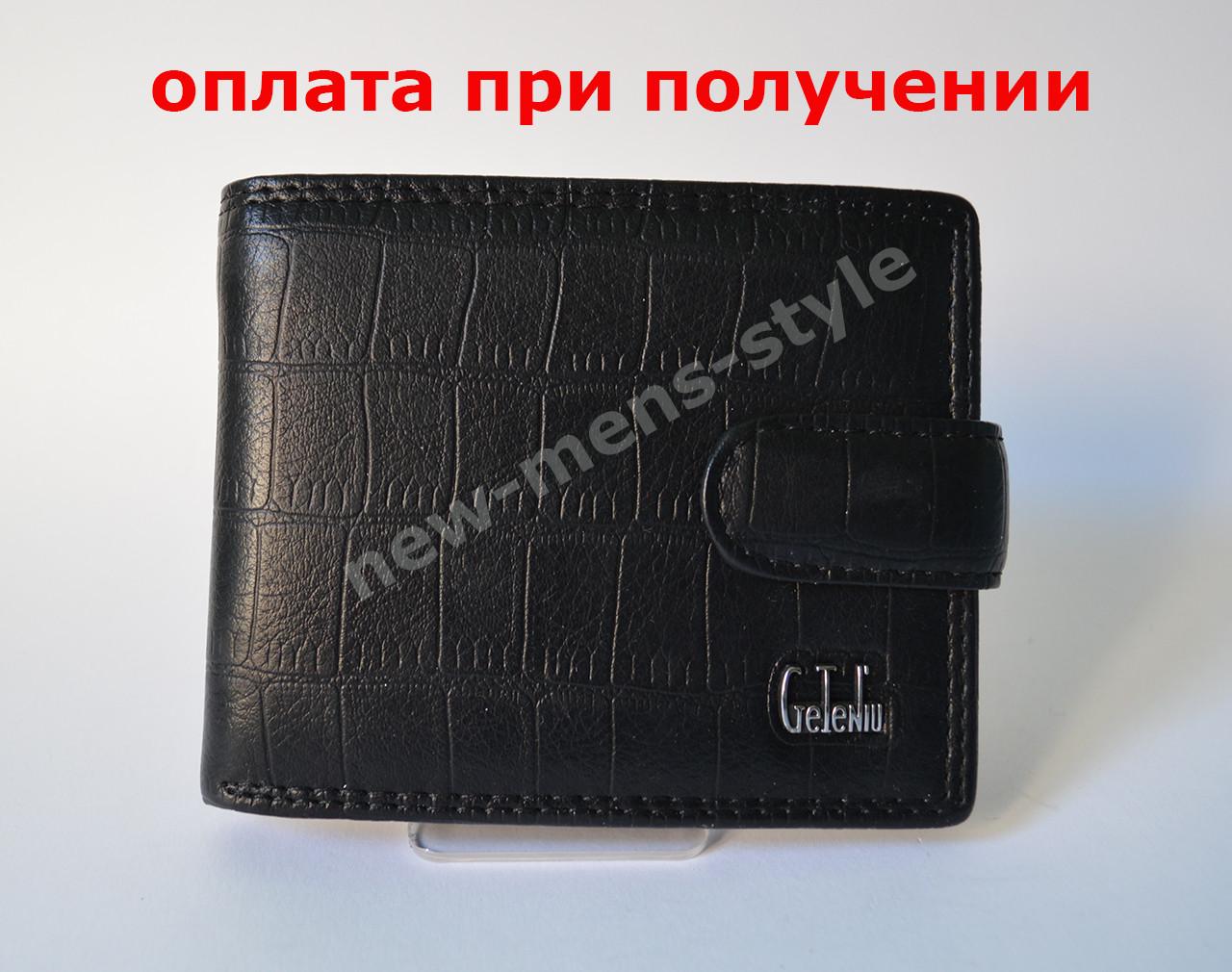 Мужской кожаный кошелек портмоне гаманець бумажник Geleniu купить