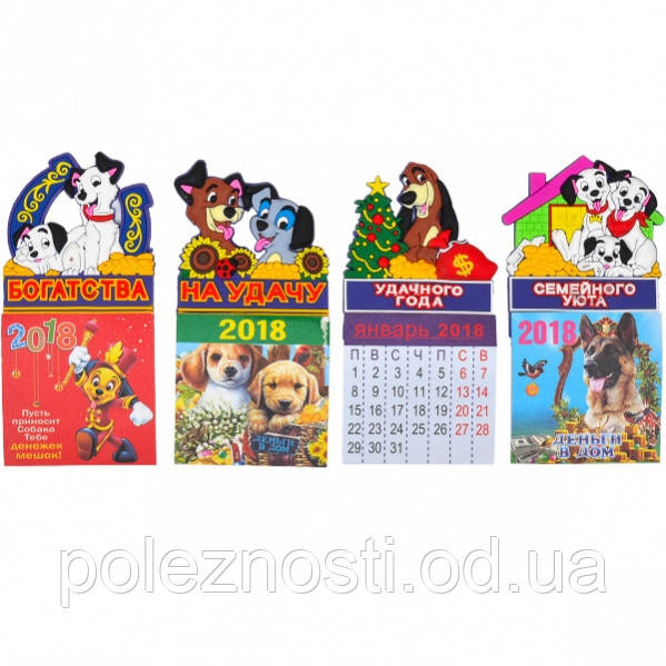 Магнит «Год Собаки» с календарем