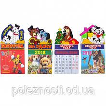 Магніт «Рік Собаки» з календарем