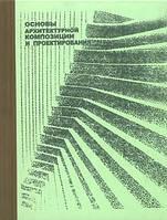 Основы архитектурной композиции и проэктирования.Тиц
