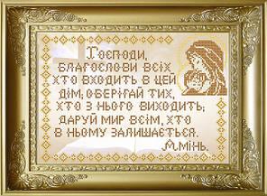 КРМ-32. Схема для вишивки бісером Молитва дому