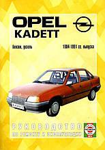 OPEL  KADETT E  Бензин • дизель  Модели 1984-1991гг. выпуска  Руководство по ремонту