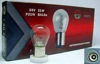 Лампа Alpha Global AG40039S А24-21 (1-контакт)
