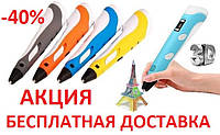 3D Ручка ORIGINALsize 3d pen с дисплеем поколение набор + подставка + подарок принтер