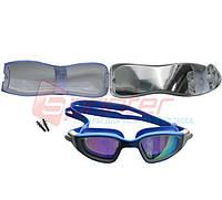 Очки хамелеон для плавания МС-1550