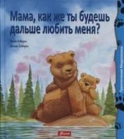 Хейди Ховарт: Мама, как же ты будешь дальше любить меня?, фото 1