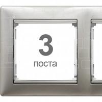 Рамка 3 поста Legrand Valena 770343 алюминий модерн