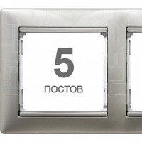 Рамка 5 постов Legrand Valena 770345 алюминий модерн