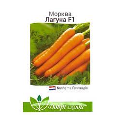 Семена моркови Лагуна F1 5000шт