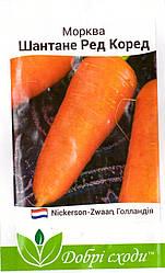 Семена моркови Шантане Ред Коред 5000шт