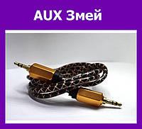 AUX Змей!Опт