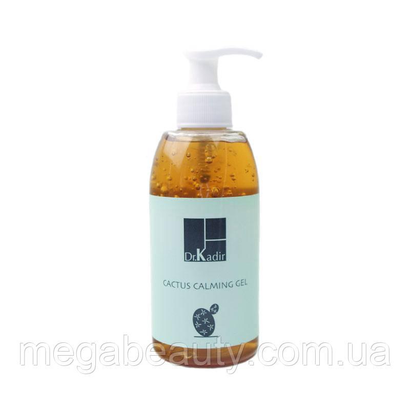 Успокаивающий гель с кактусом - Cactus calming gel, 330 мл