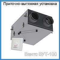 Вентс ВУТ 100 П мини приточно-вытяжная установка с рекуперацией тепла