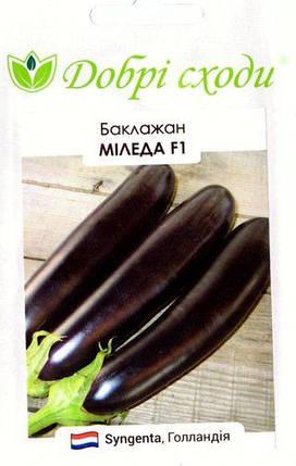Семена баклажана Миледа F1 15шт ТМ ДОБРІ СХОДИ, фото 2