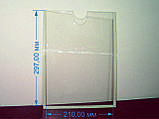 """Карман """"плоский"""" А4 (210х297мм, ПЭТ 1,0мм.+двухсторонний скотч 6мм.), фото 2"""