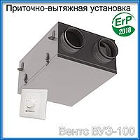 Вентс ВУЭ 100 П мини приточно-вытяжная установка с рекуперацией тепла