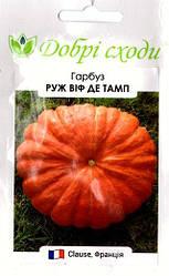 Семена тыквы Руж Виф Де Тамп 5шт