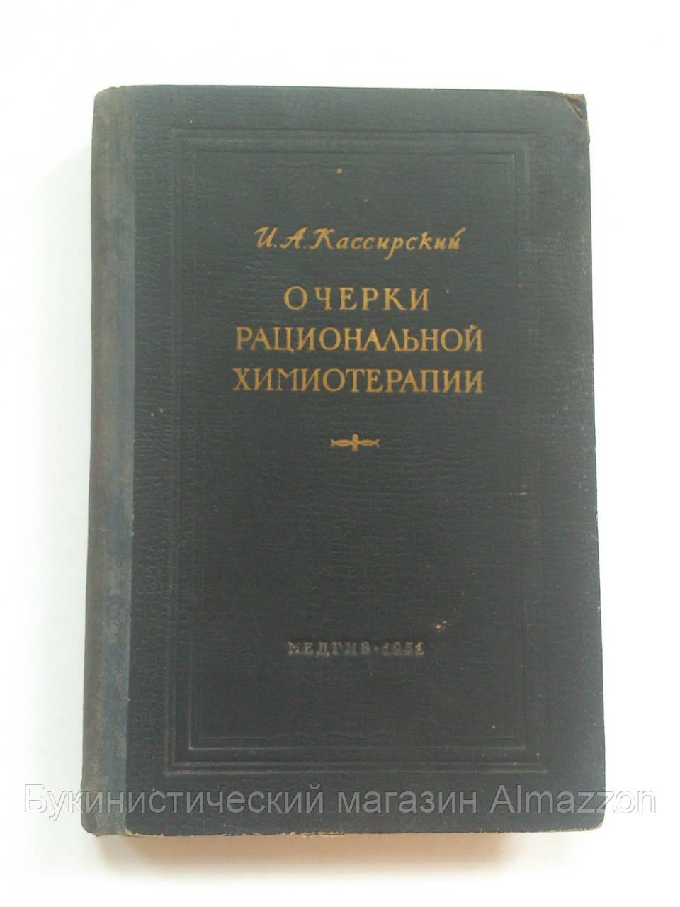 Кассирский И. Очерки рациональной химиотерапии. Медгиз. 1951 год