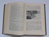 Кассирский И. Очерки рациональной химиотерапии. Медгиз. 1951 год, фото 4