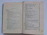 Кассирский И. Очерки рациональной химиотерапии. Медгиз. 1951 год, фото 8