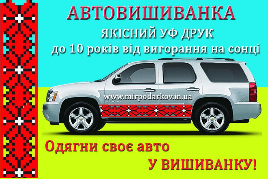 Автовишиванка орнамент АВ014