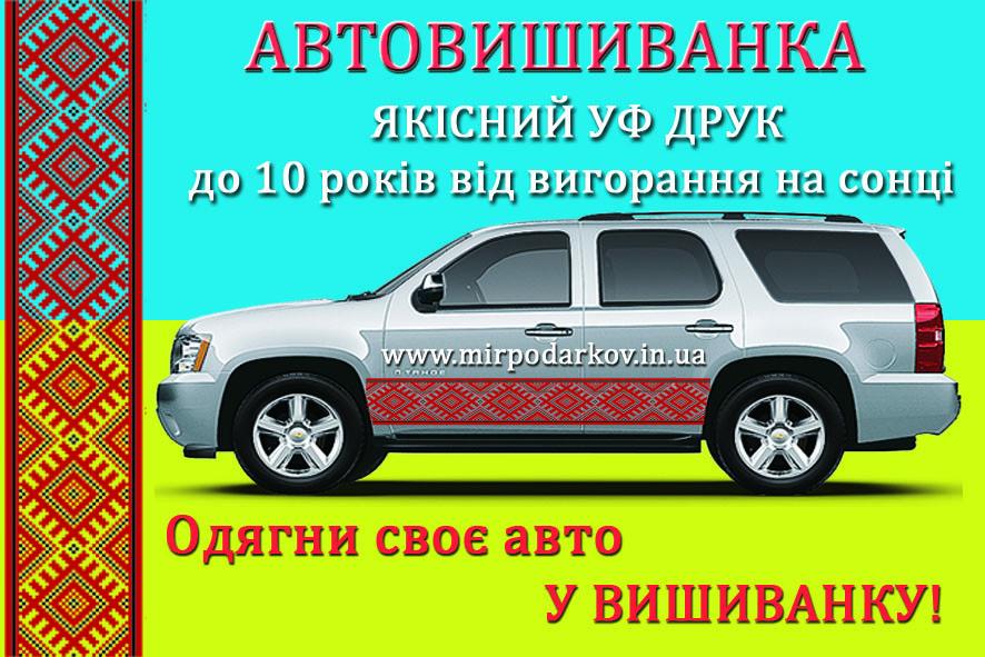 Автовишиванка орнамент АВ033