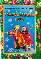 Рождественская ночь. Святочные рассказы и стихи