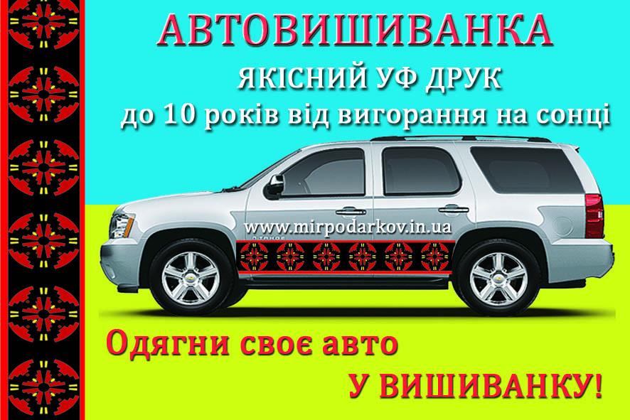 Автовишиванка орнамент АВ041
