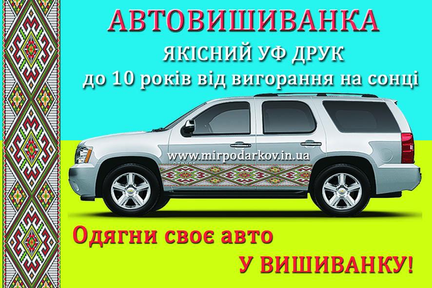 Автовишиванка орнамент АВ060