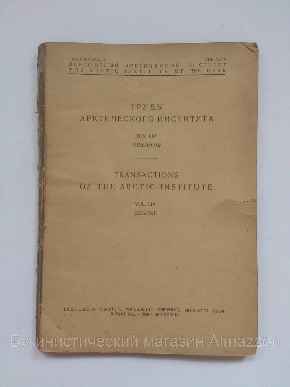 Труды Арктического института. Геология 1936 год. Чукотская летная экспедиция (1932-1933 год)