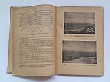 Труды Арктического института. Геология 1936 год. Чукотская летная экспедиция (1932-1933 год), фото 5