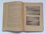 Труды Арктического института. Геология 1936 год. Чукотская летная экспедиция (1932-1933 год), фото 6